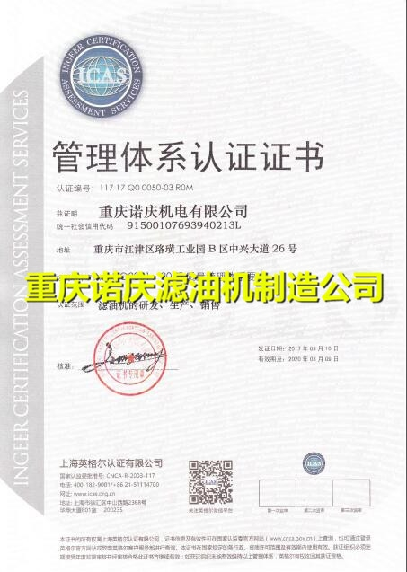 ISO9001 Management Certificate