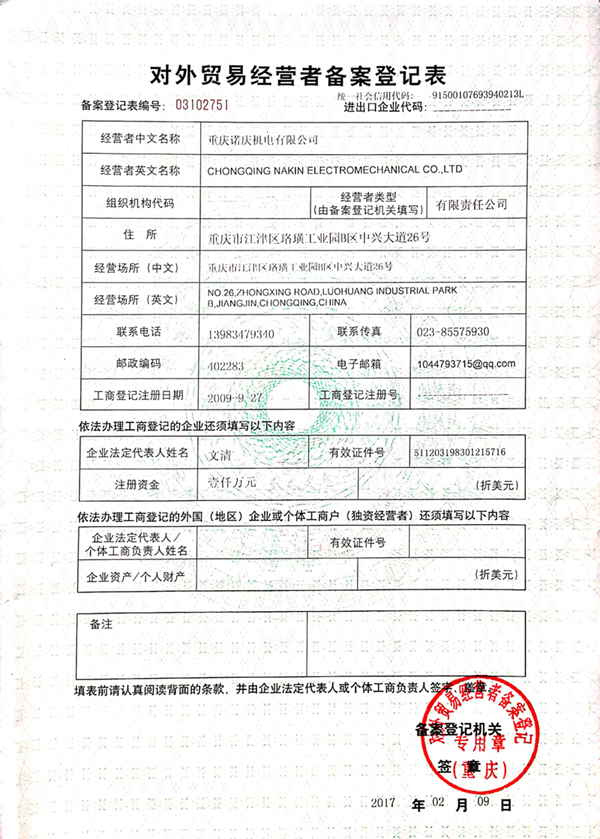 Oil Purifier Export License