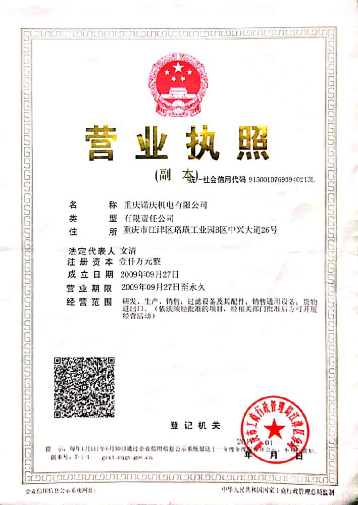 Oil Purifier Business License