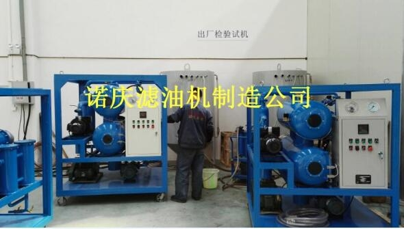 Picture of oil purifier production and delivery equipment in the factory
