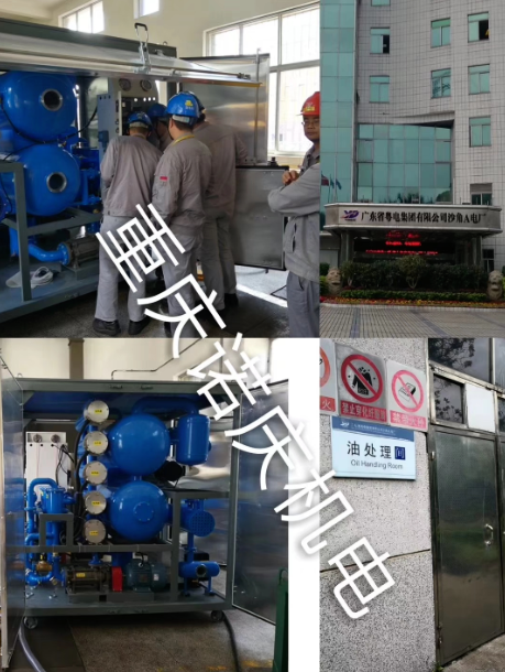 12000L / H Vacuum Oil purifier of Guangdong Shajiao Power Plant